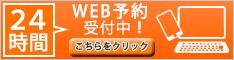オンライン予約バナー