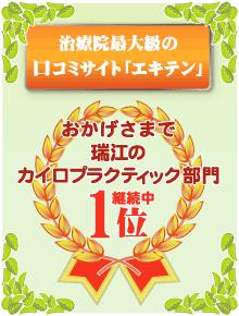 ekiten-banner